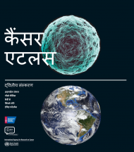 CancerAtlas_cover_Hindi.png