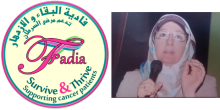 Fadia Survive and Thrive Association logo and photo of Honorary President Fadia Abdel Salam Ibrahim