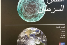 cancer atlas arabic cover.jpg