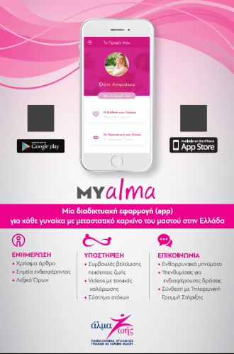 MyAlma_SmartphoneAppInterface_Image.png