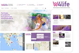 W4LIFE_ENG-768x512 Greece screenshot.jpg